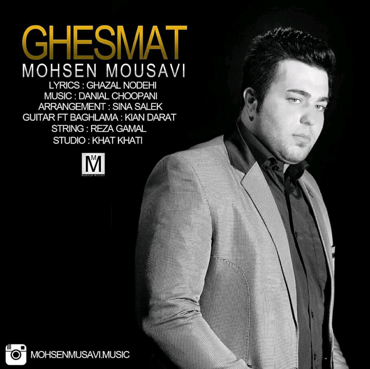 http://dl.rasanejavan.com/RadioJavan%201395/Aban%2095/04/Mohsen%20Mousavi%20-%20Ghesmat.jpg