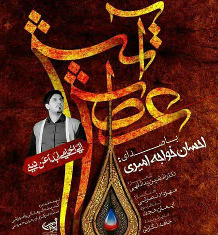 http://dl.rasanejavan.com/RadioJavan%201395/Aban%2095/07/Ehsan-Khajeh-Amiri---Atashe-Atash.jpg