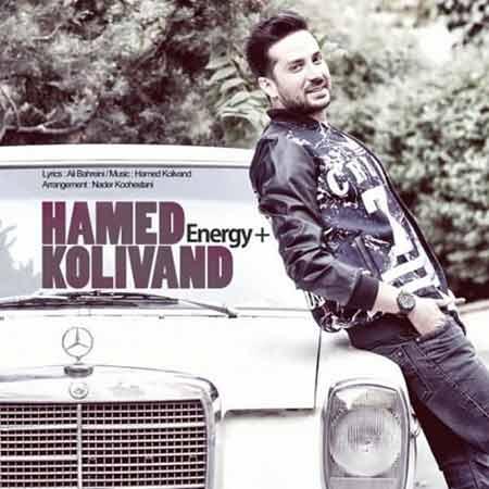 http://dl.rasanejavan.com/RadioJavan%201395/Aban%2095/07/Hamed-Kolivand-Energy-Mosbat-1.jpg