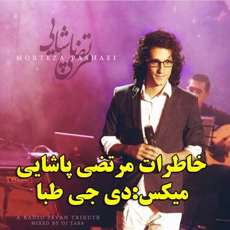 http://dl.rasanejavan.com/RadioJavan%201395/Aban%2095/09/pashaei-khatere.jpg