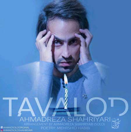 http://dl.rasanejavan.com/RadioJavan%201395/Aban%2095/11/Ahmad-Solo-Tavallod.jpg