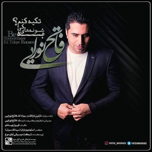 http://dl.rasanejavan.com/RadioJavan%201395/Aban%2095/12/Fateh-Nooraee-Be-Shunehaye-Ki-Tekye-Konam.jpg