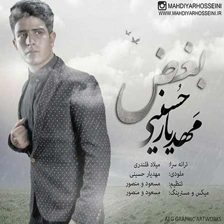 http://dl.rasanejavan.com/RadioJavan%201395/Aban%2095/18/Mahdiyar-Hosseini---Boghz.jpg