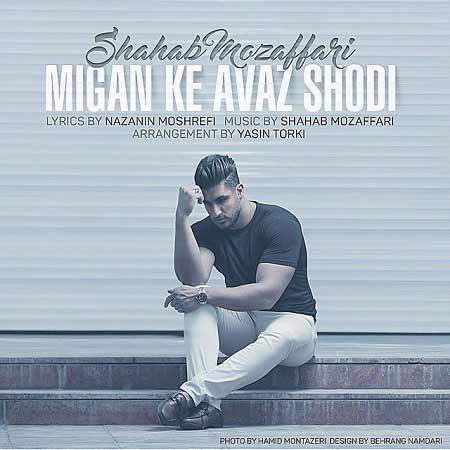 http://dl.rasanejavan.com/RadioJavan%201395/Aban%2095/18/Shahab-Mozaffari-Migan-Ke-Avaz-Shodi.jpg