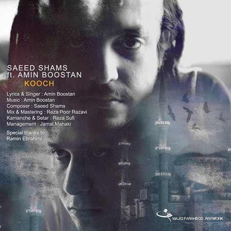 http://dl.rasanejavan.com/RadioJavan%201395/Aban%2095/21/saeed.jpg