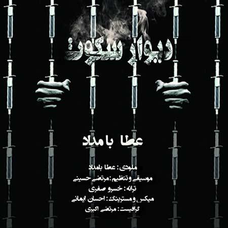http://dl.rasanejavan.com/RadioJavan%201395/Aban%2095/22/n/Ata-Bamdad---Wall-Of-Silence.jpg