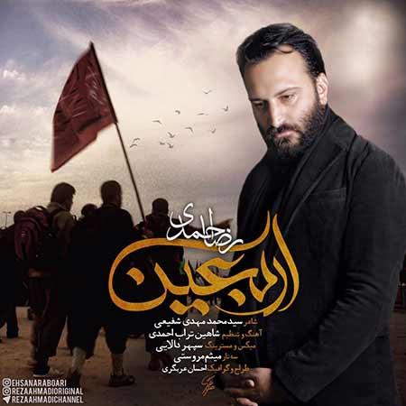 http://dl.rasanejavan.com/RadioJavan%201395/Aban%2095/22/n/Reza-Ahmadi---Arbaein.jpg
