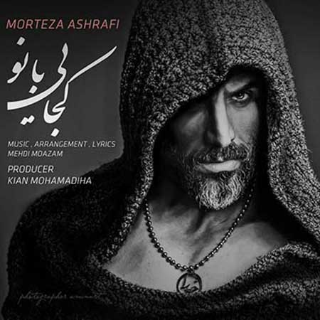 http://dl.rasanejavan.com/RadioJavan%201395/Aban%2095/26/Morteza-Ashrafi-Kojaei-Banoo---Copy.jpg