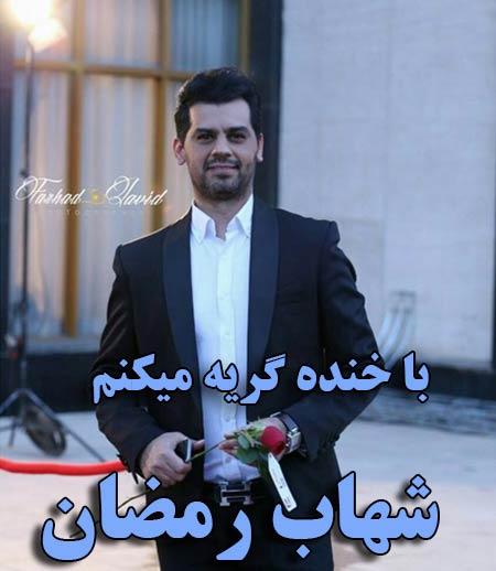 http://dl.rasanejavan.com/RadioJavan%201395/Aban%2095/27/Shahab.jpg