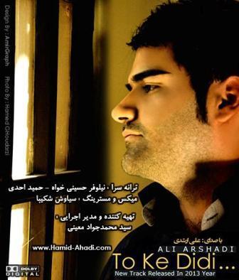 http://dl.rasanejavan.com/RadioJavan%201395/Aban%2095/28/Ali%20Arshadi.jpg
