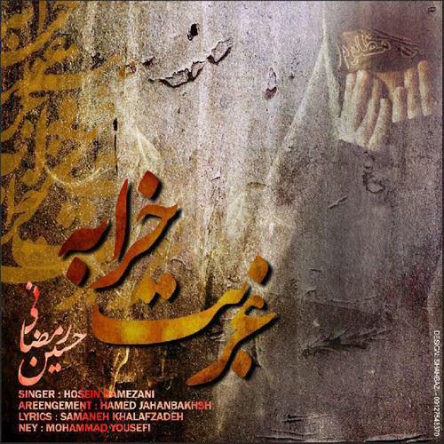 http://dl.rasanejavan.com/RadioJavan%201395/Aban%2095/28/Hossein-Ramezani-Ghorbate-Kharabeh-1.jpg