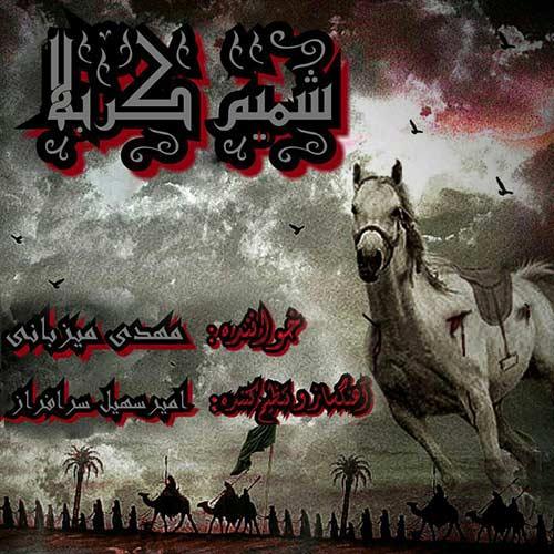 http://dl.rasanejavan.com/RadioJavan%201395/Aban%2095/28/Shamime-Karbala.jpg
