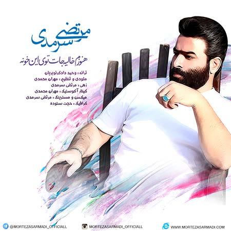 http://dl.rasanejavan.com/RadioJavan%201395/Azar%2095/01/Hanozam-Khalie-Jat-Toye-KHone.jpg