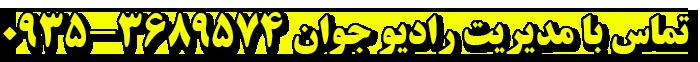 http://dl.rasanejavan.com/RadioJavan%201395/Azar%2095/01/tam.png