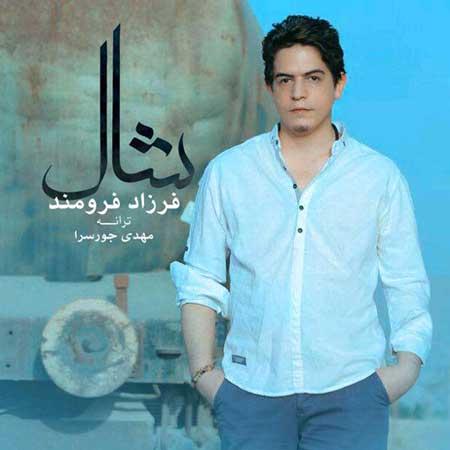 http://dl.rasanejavan.com/RadioJavan%201395/Azar%2095/02/Farzad-Faroomand---Shal.jpg