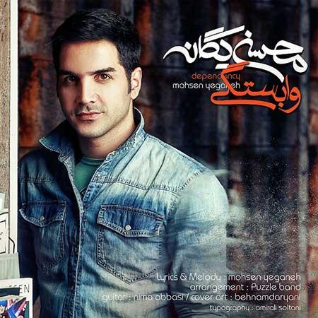 http://dl.rasanejavan.com/RadioJavan%201395/Azar%2095/04/MohsenY-Vabastegi.jpg