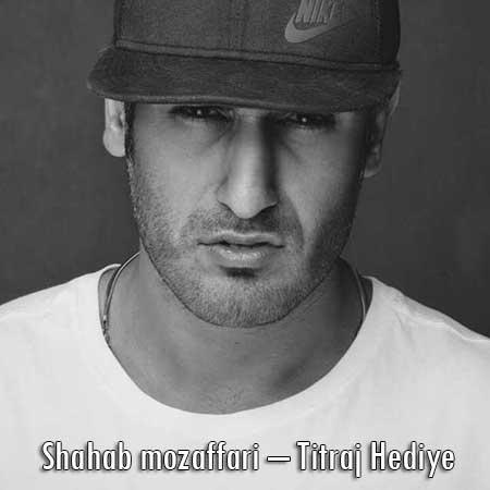 http://dl.rasanejavan.com/RadioJavan%201395/Azar%2095/08/Shahab-mozaffari-Titraj-Hediye.jpg