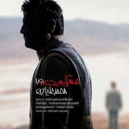 http://dl.rasanejavan.com/RadioJavan%201395/Azar%2095/09/Mohamad-Alizade.jpg