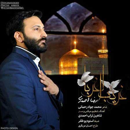 http://dl.rasanejavan.com/RadioJavan%201395/Azar%2095/09/Reza-Ahmadi---Gharib-Al-Ghoraba.jpg
