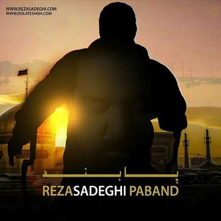 http://dl.rasanejavan.com/RadioJavan%201395/Azar%2095/09/Reza-Sadeghi-Paband.jpg