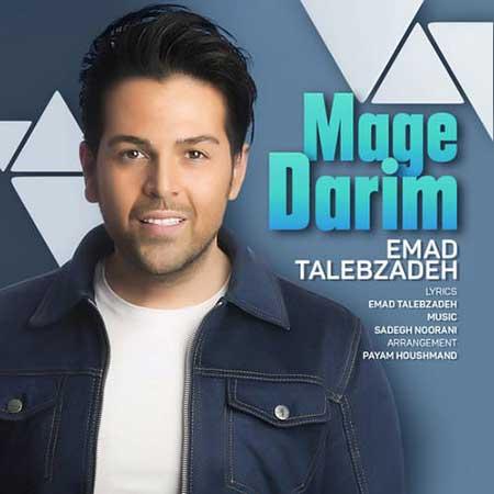 http://dl.rasanejavan.com/RadioJavan%201395/Azar%2095/11/n/Emad-Talebzadeh-Mage-Darim-1.jpg