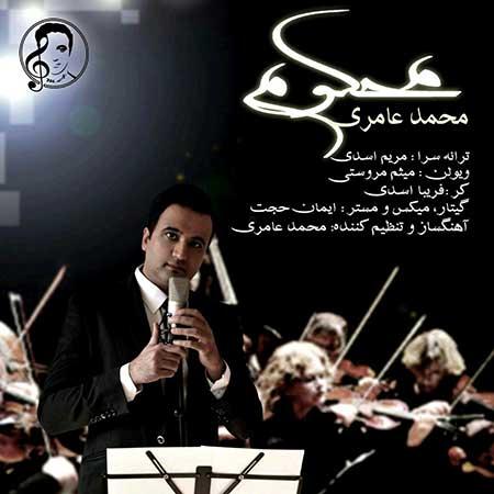 http://dl.rasanejavan.com/RadioJavan%201395/Azar%2095/15/Mohammad-Ameri---Mahkoom.jpg