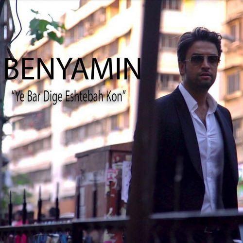 http://dl.rasanejavan.com/RadioJavan%201395/Azar%2095/16/Benyamin-Bahadori-Ye-Bare-Dige-Eshtebah-Kon-Original-Mix-1.jpg