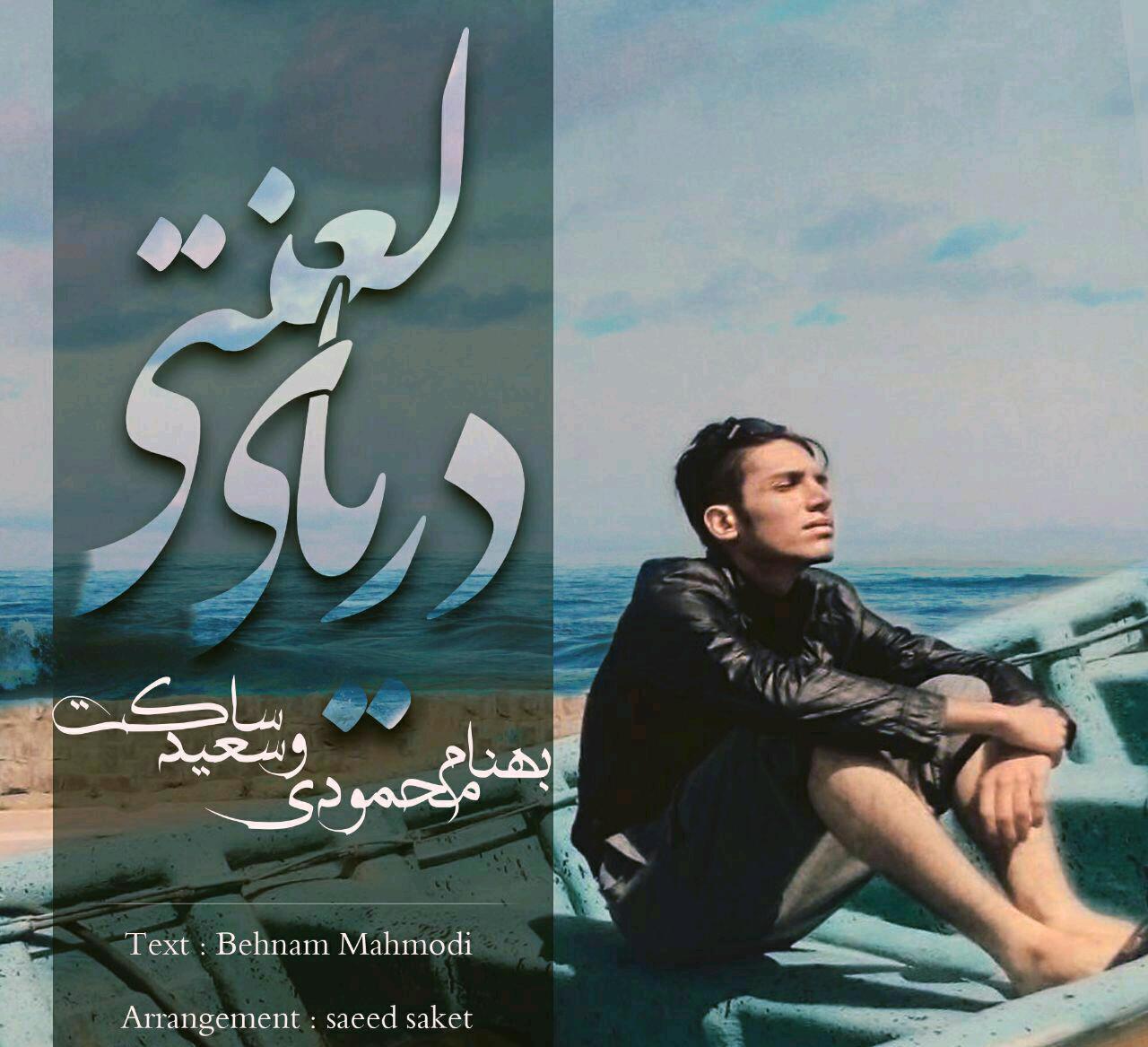 http://dl.rasanejavan.com/RadioJavan%201395/Azar%2095/16/new/behnam.jpg
