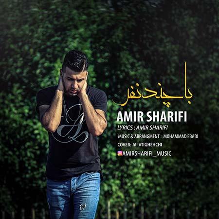 http://dl.rasanejavan.com/RadioJavan%201395/Azar%2095/17/amir-sharifi---ba-chand-nafar.jpg
