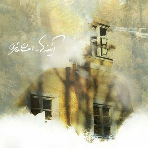 http://dl.rasanejavan.com/RadioJavan%201395/Azar%2095/18/Ehsan-Haeri-Aeineh-Ha-1.jpg