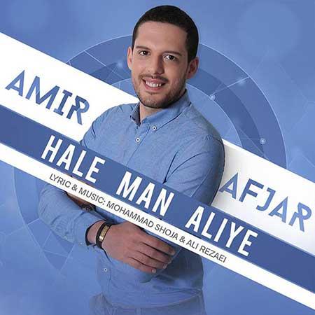 http://dl.rasanejavan.com/RadioJavan%201395/Azar%2095/22/Amir-Afjar---Hale-Man-Aliye.jpg