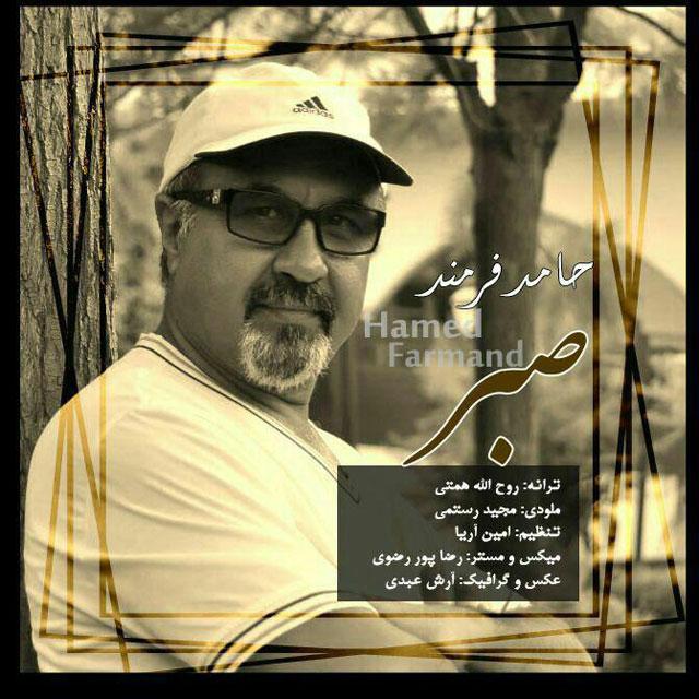 http://dl.rasanejavan.com/RadioJavan%201395/Azar%2095/22/Hamed%20Farahmand%20-%20Sabr.jpg