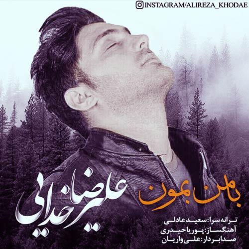 http://dl.rasanejavan.com/RadioJavan%201395/Azar%2095/22/alireza-Khodaei-ba-man-bemun.jpg
