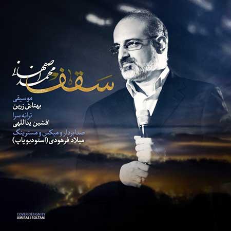 http://dl.rasanejavan.com/RadioJavan%201395/Azar%2095/24/Mohammad-Esfahani-Saghf-1024x1024.jpg