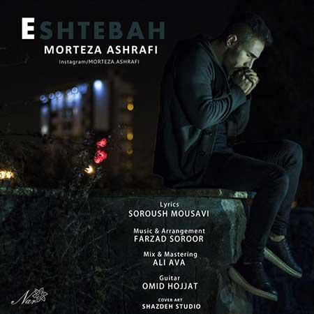 http://dl.rasanejavan.com/RadioJavan%201395/Azar%2095/25/milad/Morteza-Ashrafi---Eshtebah.jpg