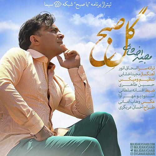http://dl.rasanejavan.com/RadioJavan%201395/Azar%2095/26/Majid-Akhshabi-Gole-Sobh.jpg