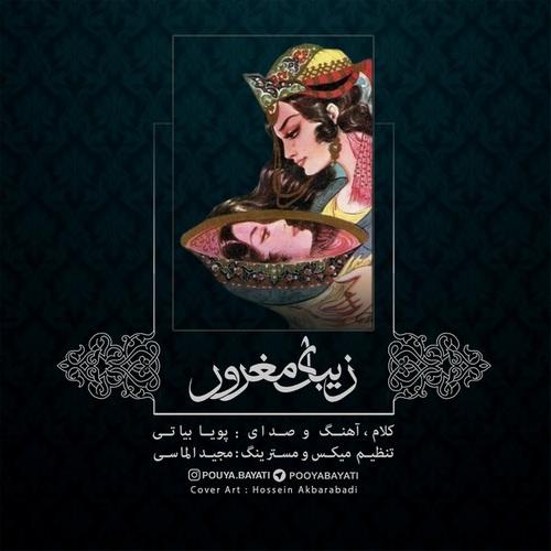 http://dl.rasanejavan.com/RadioJavan%201395/Azar%2095/26/Pouya-Bayati-Zibaye-Maghroor-3.jpg