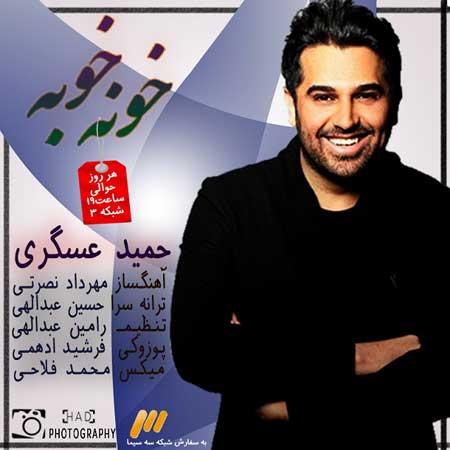 http://dl.rasanejavan.com/RadioJavan%201395/Azar%2095/27/Hamid-Askari.jpg