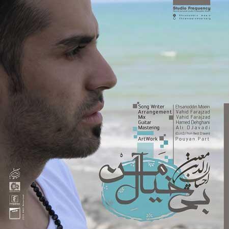 http://dl.rasanejavan.com/RadioJavan%201395/Azar%2095/28/Ehsanoddin-Moein---Bikhiale-Man.jpg