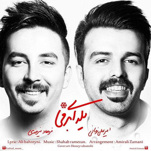http://dl.rasanejavan.com/RadioJavan%201395/Azar%2095/30/Amirali-Zamani-Ft.-Farhad-Firozi-Yaldaye-Barfi.jpg