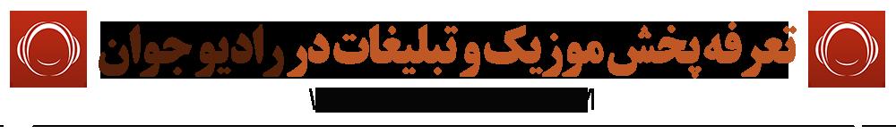 http://dl.rasanejavan.com/RadioJavan%201395/Bahman%2095/01/HEAD.png