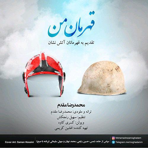 http://dl.rasanejavan.com/RadioJavan%201395/Bahman%2095/01/Mohammadreza-Moghaddam-Ghahremane-Man_2.jpg