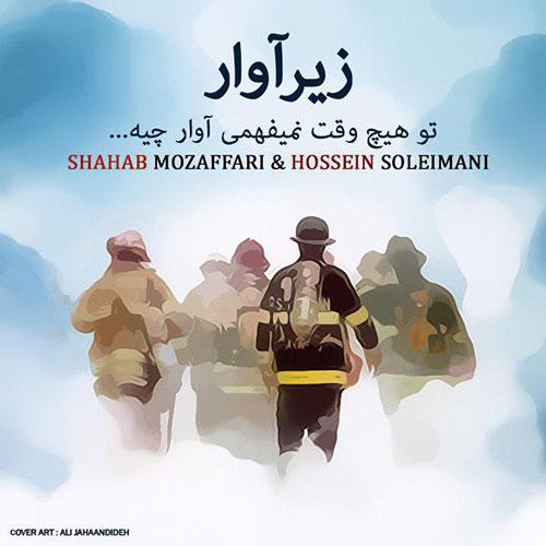 http://dl.rasanejavan.com/RadioJavan%201395/Bahman%2095/01/Shahab-Mozaffari-Hossein-Soleimani-Zire-Avar_2.jpg