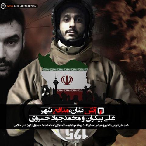 http://dl.rasanejavan.com/RadioJavan%201395/Bahman%2095/02/148501107497743795ali-bikaran-mohammad-javad-khosravi-atashneshan-modafe-shahr.jpg
