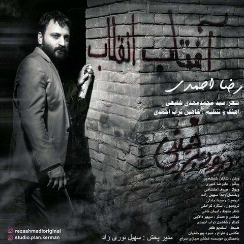 http://dl.rasanejavan.com/RadioJavan%201395/Bahman%2095/02/148501687557797891reza-ahmadi-aftab-e-enghelab.jpg