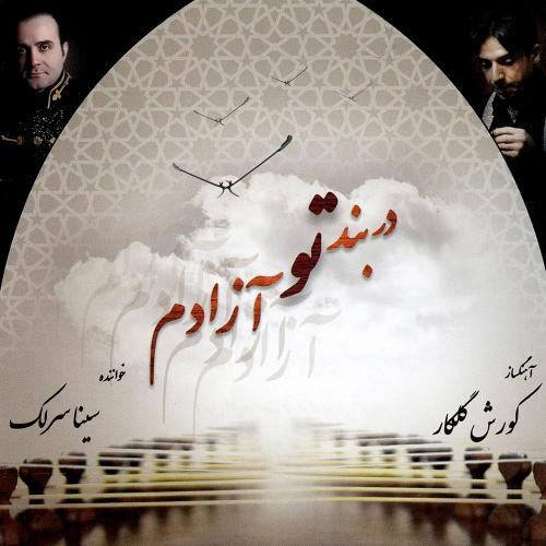 http://dl.rasanejavan.com/RadioJavan%201395/Bahman%2095/02/Sina-Sarlak-Dar-Bande-To-Azadam.jpg