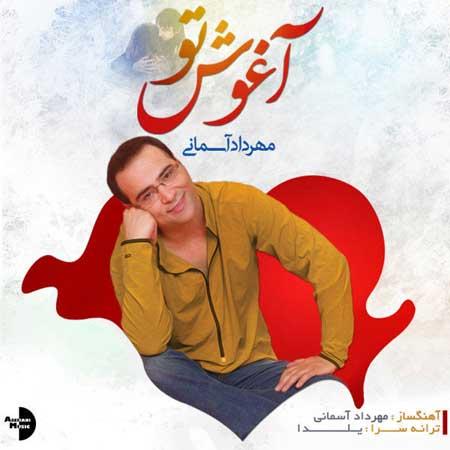 http://dl.rasanejavan.com/RadioJavan%201395/Bahman%2095/03/Mehrdad-Asemani-Aghooshe-To.jpg