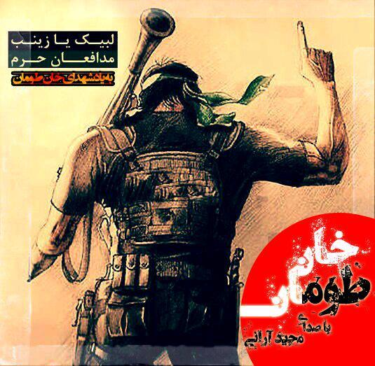 http://dl.rasanejavan.com/RadioJavan%201395/Bahman%2095/05/Majid%20Arani%20-%20khane%20tooman.jpg