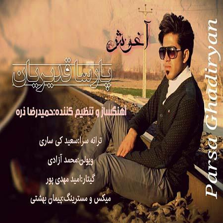 http://dl.rasanejavan.com/RadioJavan%201395/Bahman%2095/07/Parsa%20Ghadiriyan%20-%20Aghosh.jpg