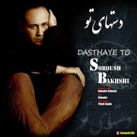 http://dl.rasanejavan.com/RadioJavan%201395/Bahman%2095/09/Dastaye-to.jpg
